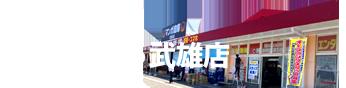 マンガ倉庫 武雄店ホームページ