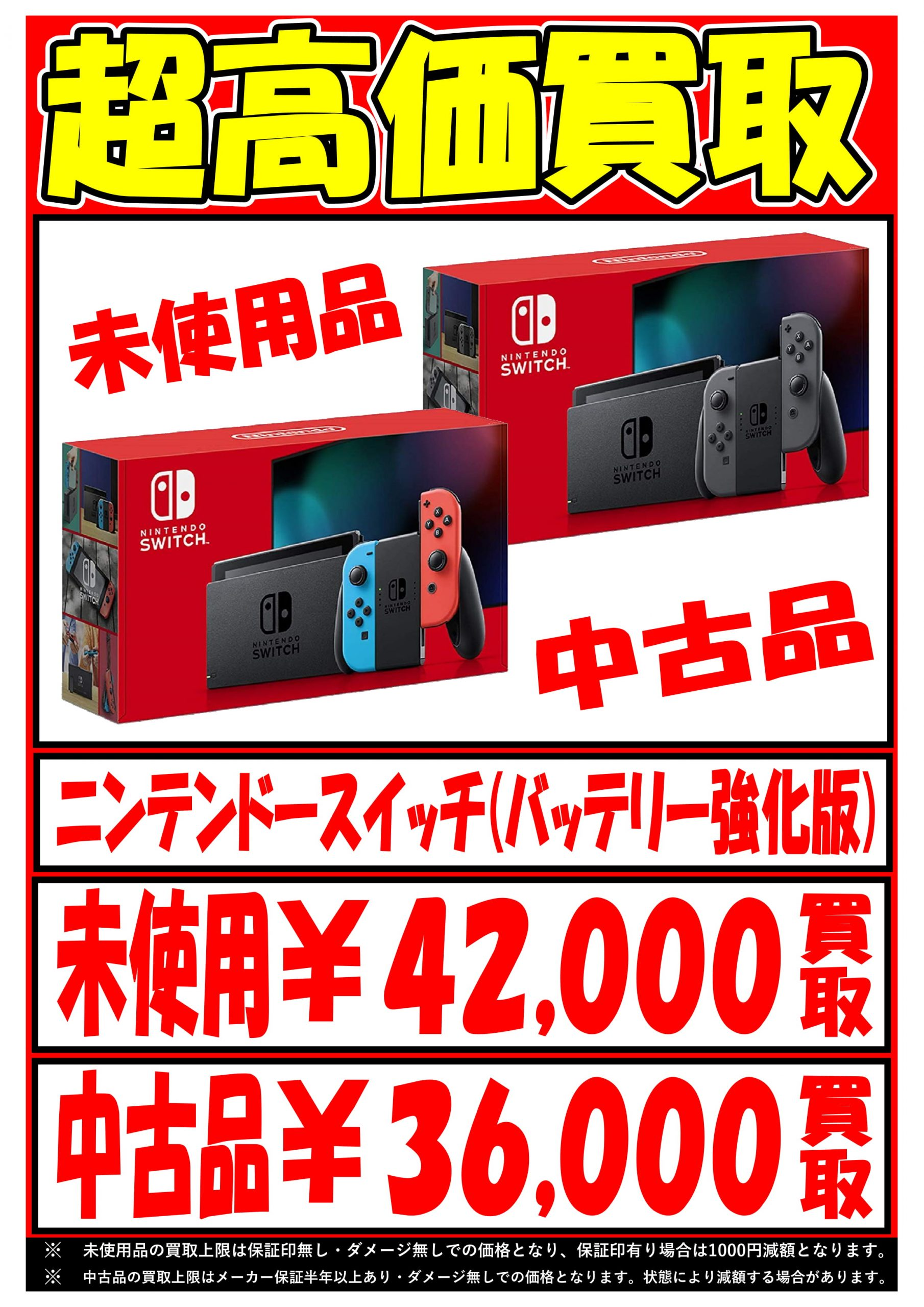 Switch 定価 任天堂 ライト