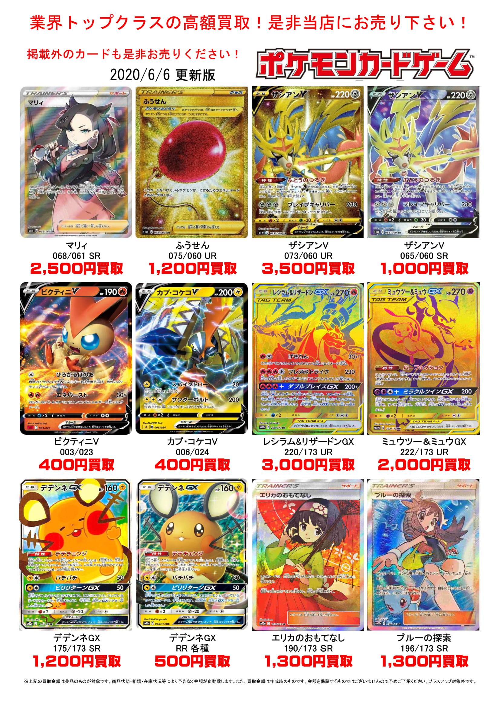 買取 ポケモン カード